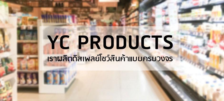 อุปกรณ์ส่งเสริมการขายแบบครบวงจรต้องที่ YC PRODUCTS