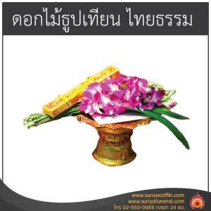 ดอกไม้ธูปเทียน ไทยธรรม (ตามจำนวนพระสงฆ์) บริการหลังความตาย