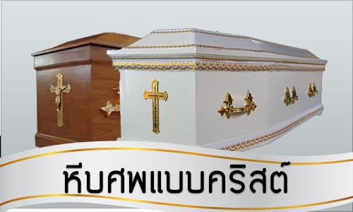 การจัดงานศพเบื้องต้นของผู้นับถือศาสนาคริสต์ (คาทอลิก) มีวิธีการอย่างไร