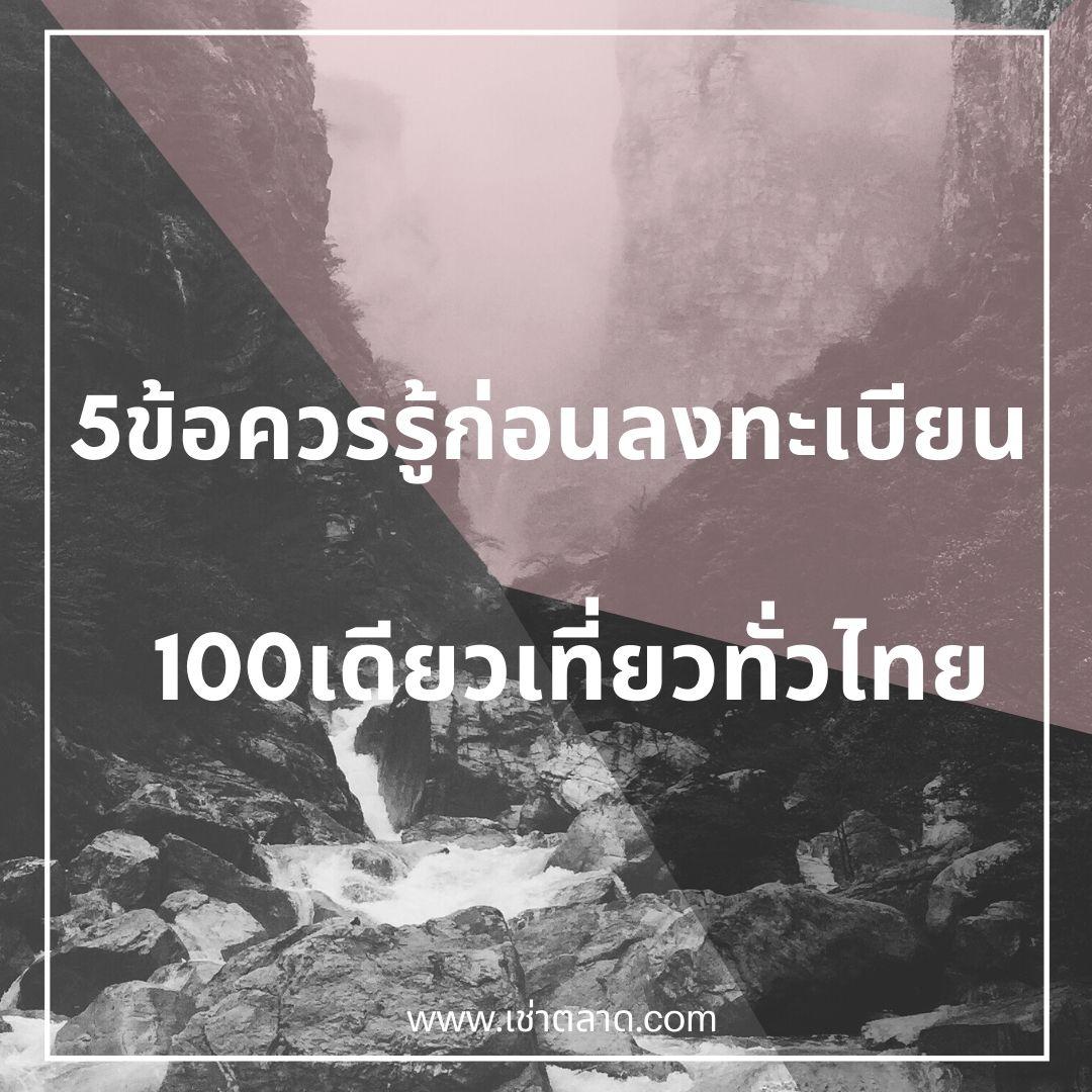 5ข้อควรรู้ก่อนลงทะเบียน 100เดียวเที่ยวทั่วไทย