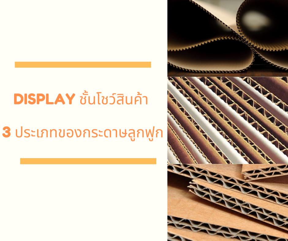 Display โชว์สินค้า 3 ประเภทของกระดาษลูกฟูก สั่งซื้อกับเรา Yc เป็นผู้ผลิต