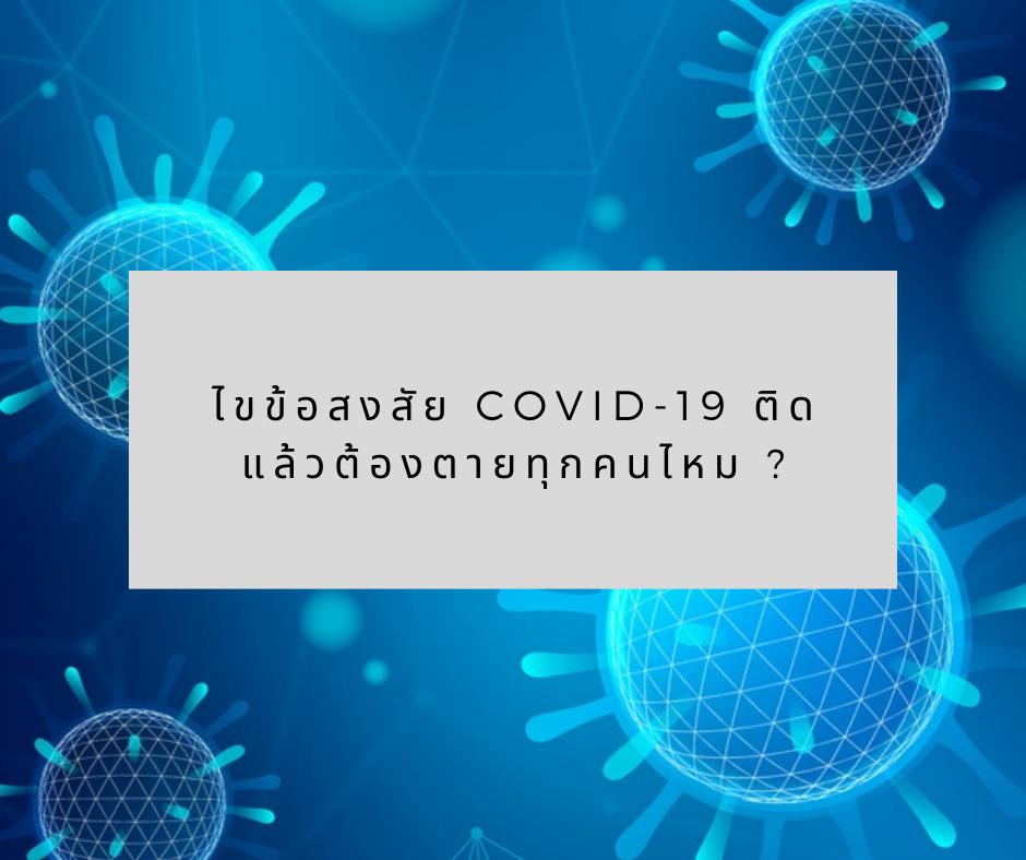 ไขข้อสงสัย COVID-19 ติดแล้วต้องตายทุกคนไหม