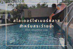 สไลเดอร์ไฟเบอร์กลาสสำหรับสระว่ายน้ำ