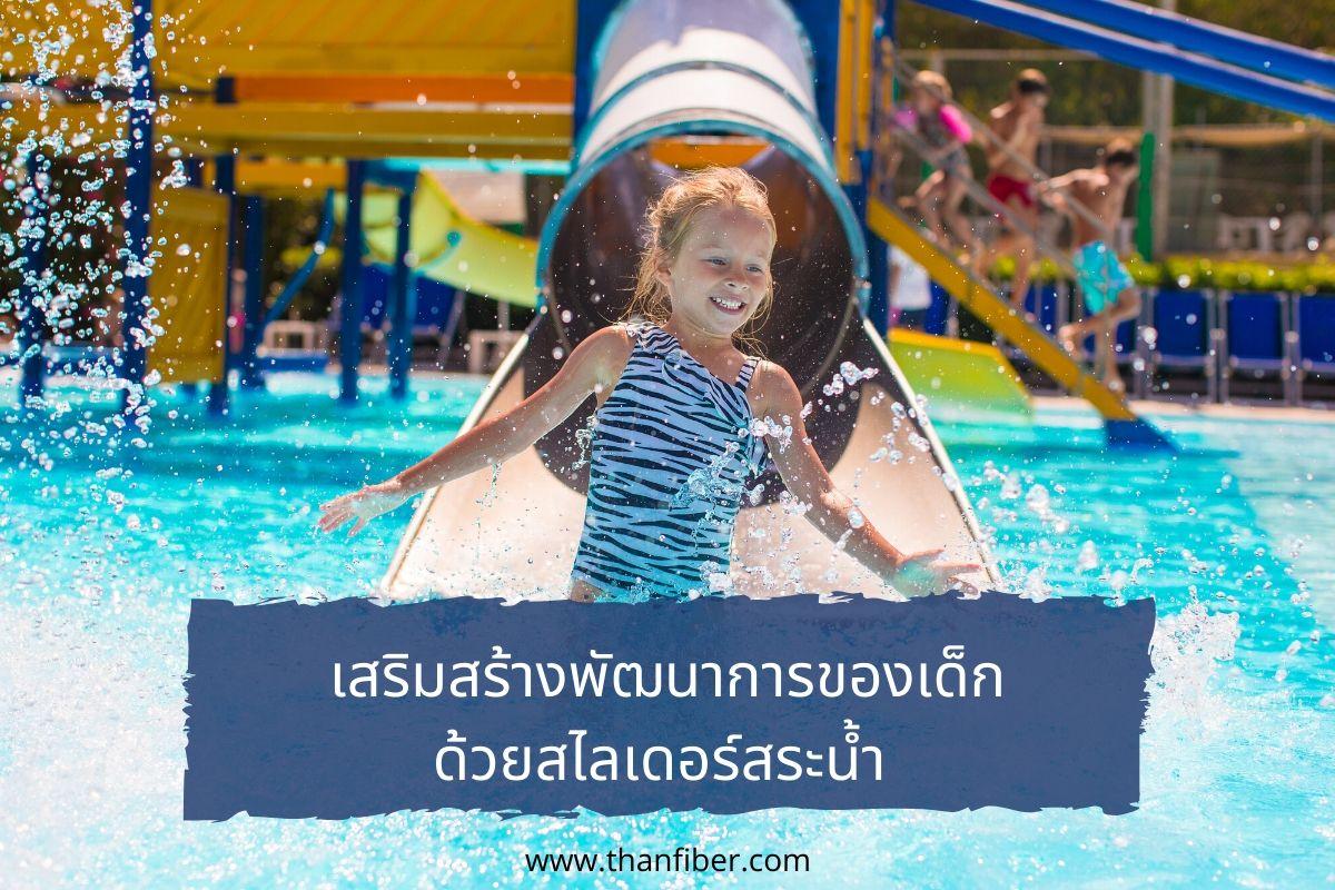 เสริมสร้างพัฒนาการของเด็กด้วยสไลเดอร์สระน้ำ