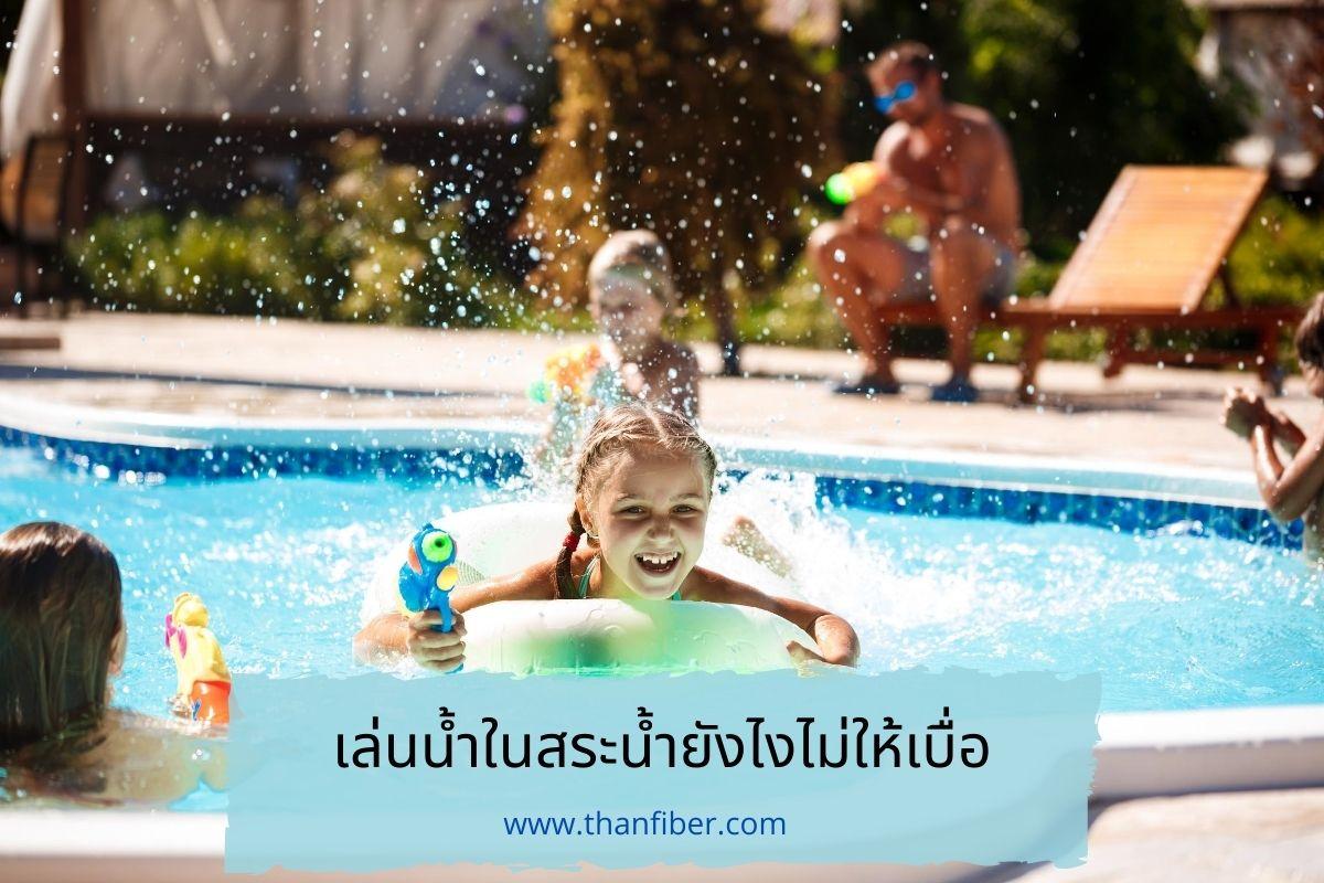 เล่นน้ำในสระน้ำยังไงไม่ให้เบื่อ