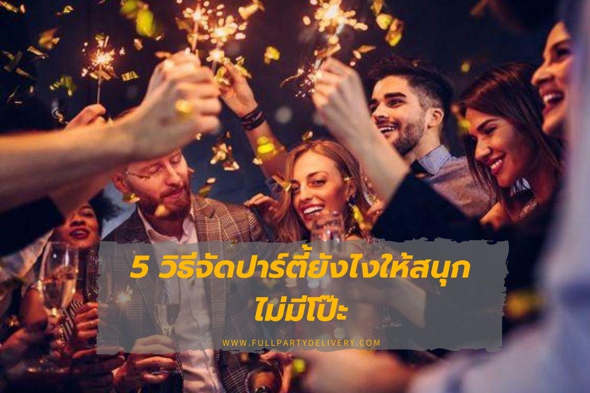 5 วิธีจัดปาร์ตี้ยังไงให้สนุกไม่มีโป๊ะ