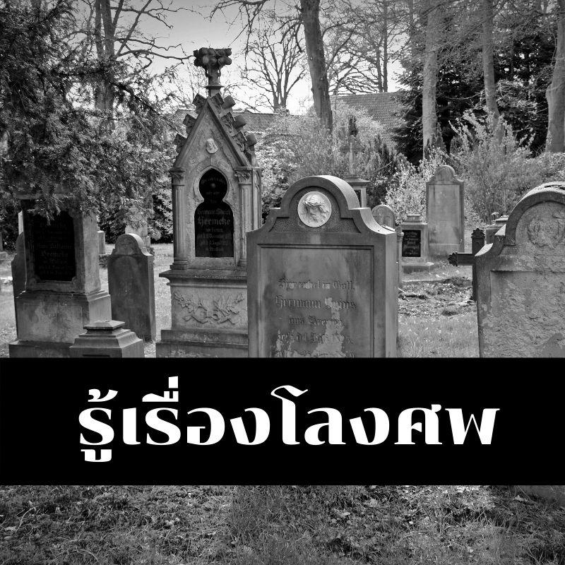 รู้เรื่องโลงศพ