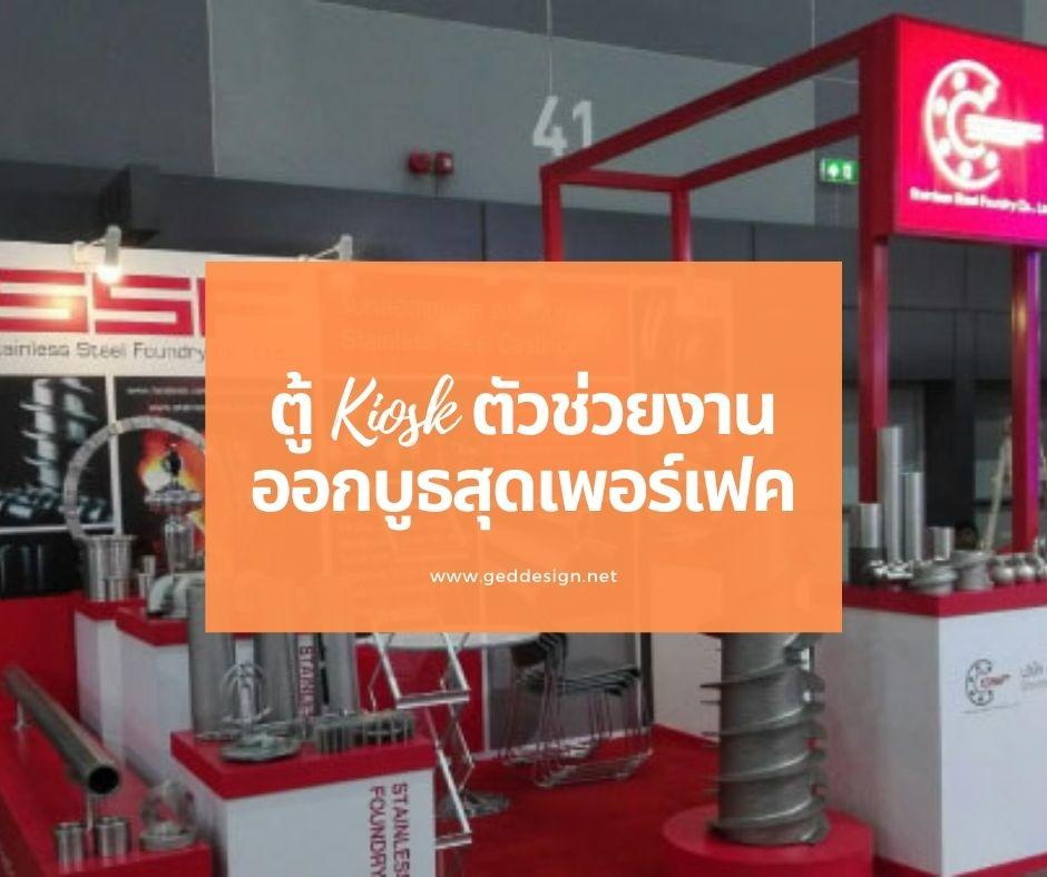 ตู้ Kiosk ตัวช่วยงานออกบูธสุดเพอร์เฟค