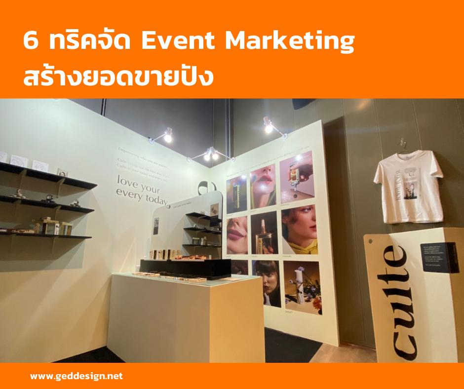 6 ทริคจัด Event Marketing สร้างยอดขายปัง
