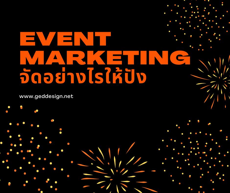 Event Marketing จัดอย่างไรให้ปัง