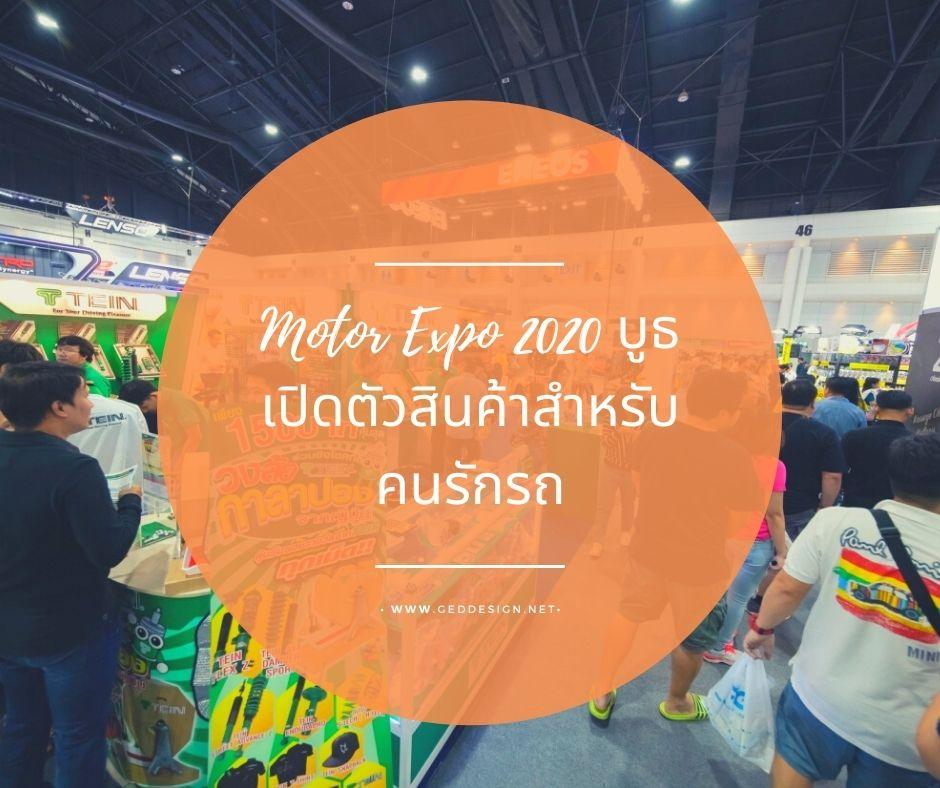Motor Expo 2020 บูธเปิดตัวสินค้าสำหรับคนรักรถ