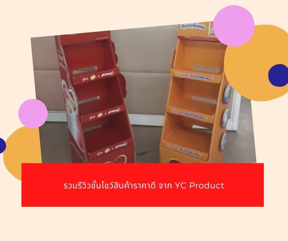 รวมรีวิวชั้นโชว์สินค้าราคาดี จาก YC Product ชั้นโชว์สินค้าสั่งทำ ราคาโรงงาน แนะนำชั้นโชว์สินค้าราคาดีจาก YC Product ตามบูธงานมหกรรมต่าง ๆ