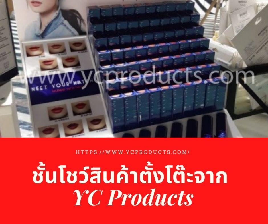 ชั้นโชว์สินค้าตั้งโต๊ะจาก YC Products หลักการตลาดง่าย ๆ เพิ่มช่องทางการขาย ม่กินพื้นที่ภายในร้าน และง่ายต่อการมองเห็น