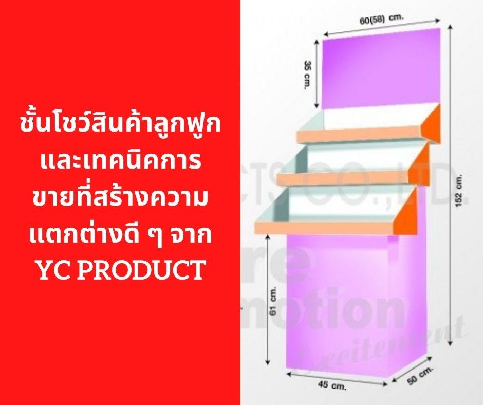 ชั้นโชว์สินค้าลูกฟูกและเทคนิคการขายที่สร้างความแตกต่างดี ๆ จาก YC Product ชั้นโชว์สินค้ากระดาษลูกฟูกนั้น สามารถปรับเปลี่ยนรูปแบบในการใช้งานได้