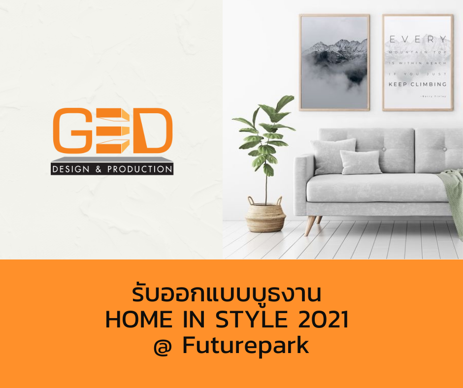 รับออกแบบบูธงาน HOME IN STYLE 2021 @ Futurepark