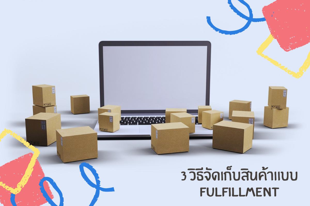 จัดส่งสินค้า ,แพ็คสินค้า ,คลังสินค้า ,Fullfilmeant